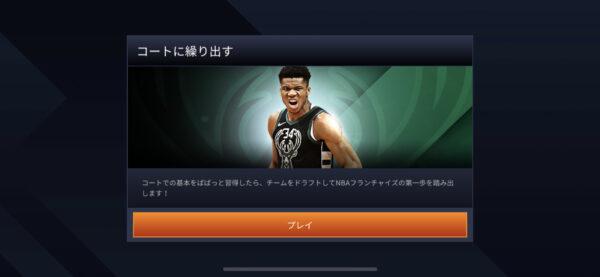 NBA LIVE Mobileチュートリアル
