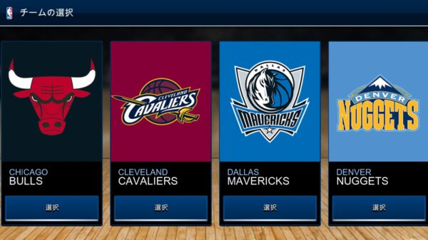 NBA LIVE Mobileチーム選択