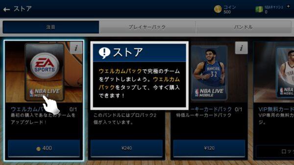 NBA LIVE Mobileストア