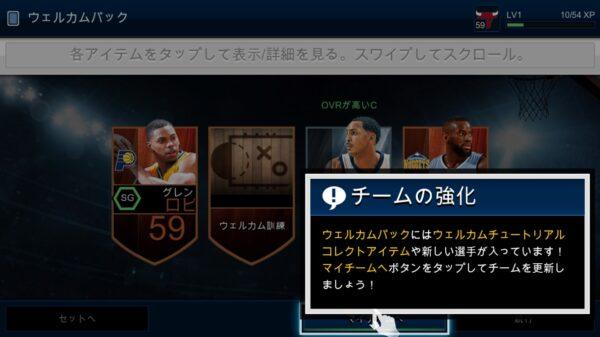 NBA LIVE Mobile強化