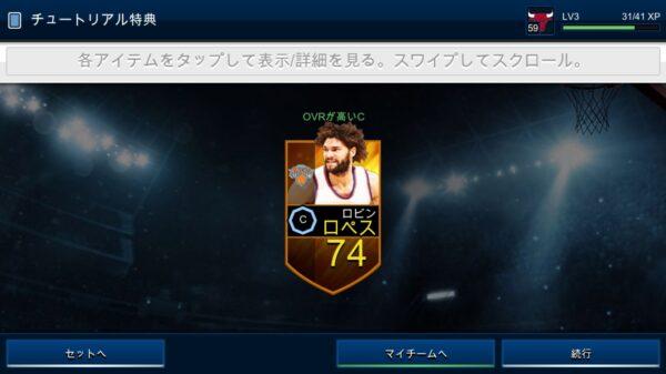 NBA LIVE Mobile特典