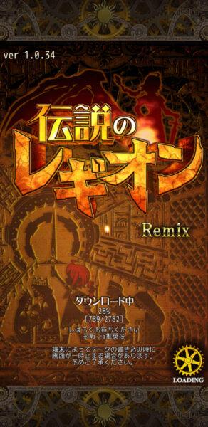 伝説のレギオン Remix ダウンロード
