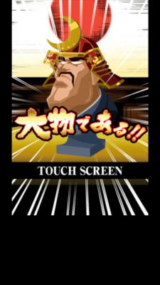魁!!男塾〜連合大闘争編〜大物である