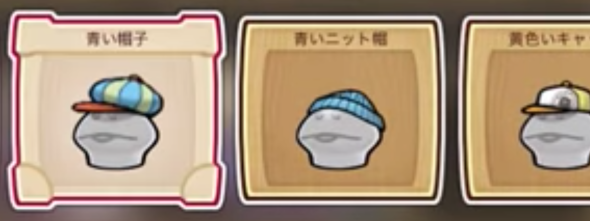 なめこの巣 青い帽子