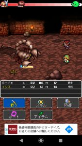 ドラゴンラピス イベント戦闘