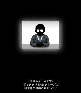 ぼくのぼったくりバー2 ニュース①