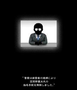 ぼくのぼったくりバー2 ニュース③