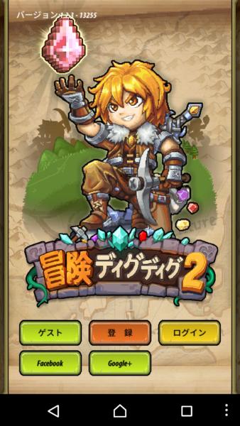 冒険ディグディグ2_タイトル画面