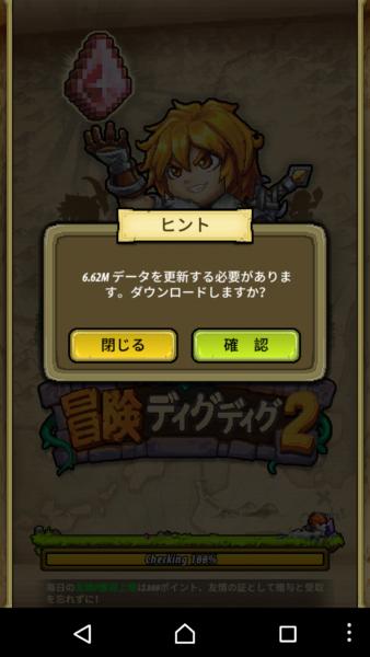 冒険ディグディグ2_ダウンロード