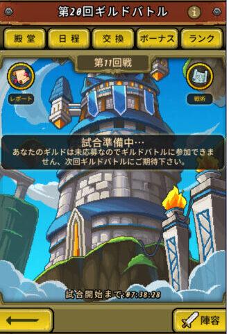 冒険ディグディグ2‗ギルドバトル