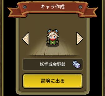 冒険ディグディグ2_冒険家