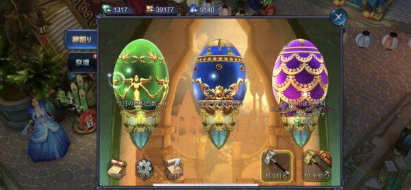 ゴッデス 卵割りは3種類