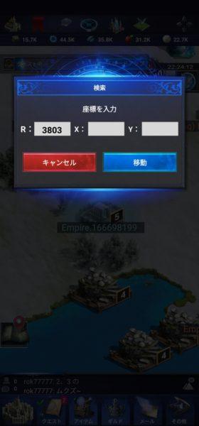 ff15 新たなる王国の座標入力画面