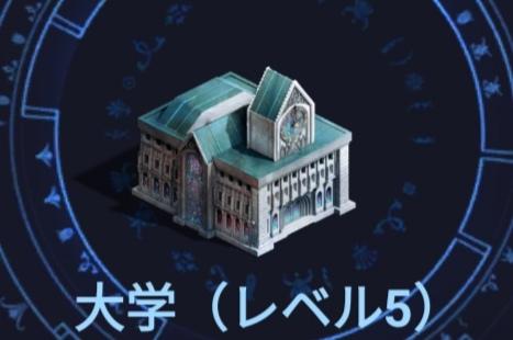 ff15 新たなる王国の大学