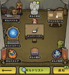 冒険ディグディグ2‗ギルド