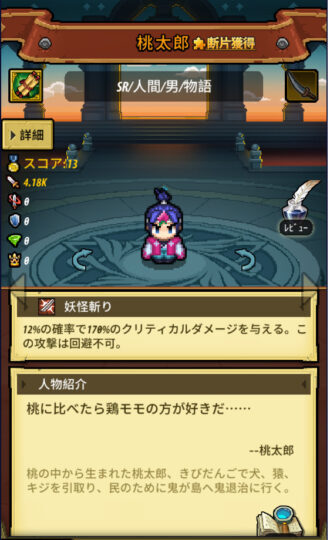 冒険ディグディグ2‗桃太郎