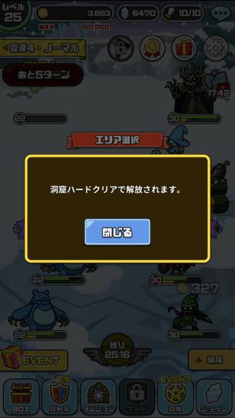 まものダンジョン+・覚醒スキル条件メッセージ