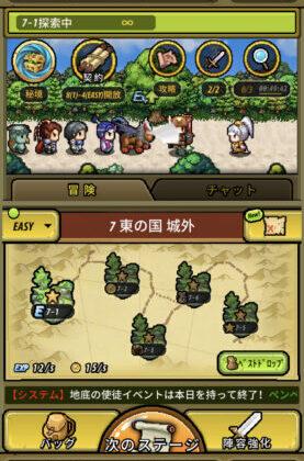 冒険ディグディグ2_冒険画面