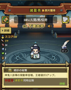 冒険ディグディグ2_諸葛亮