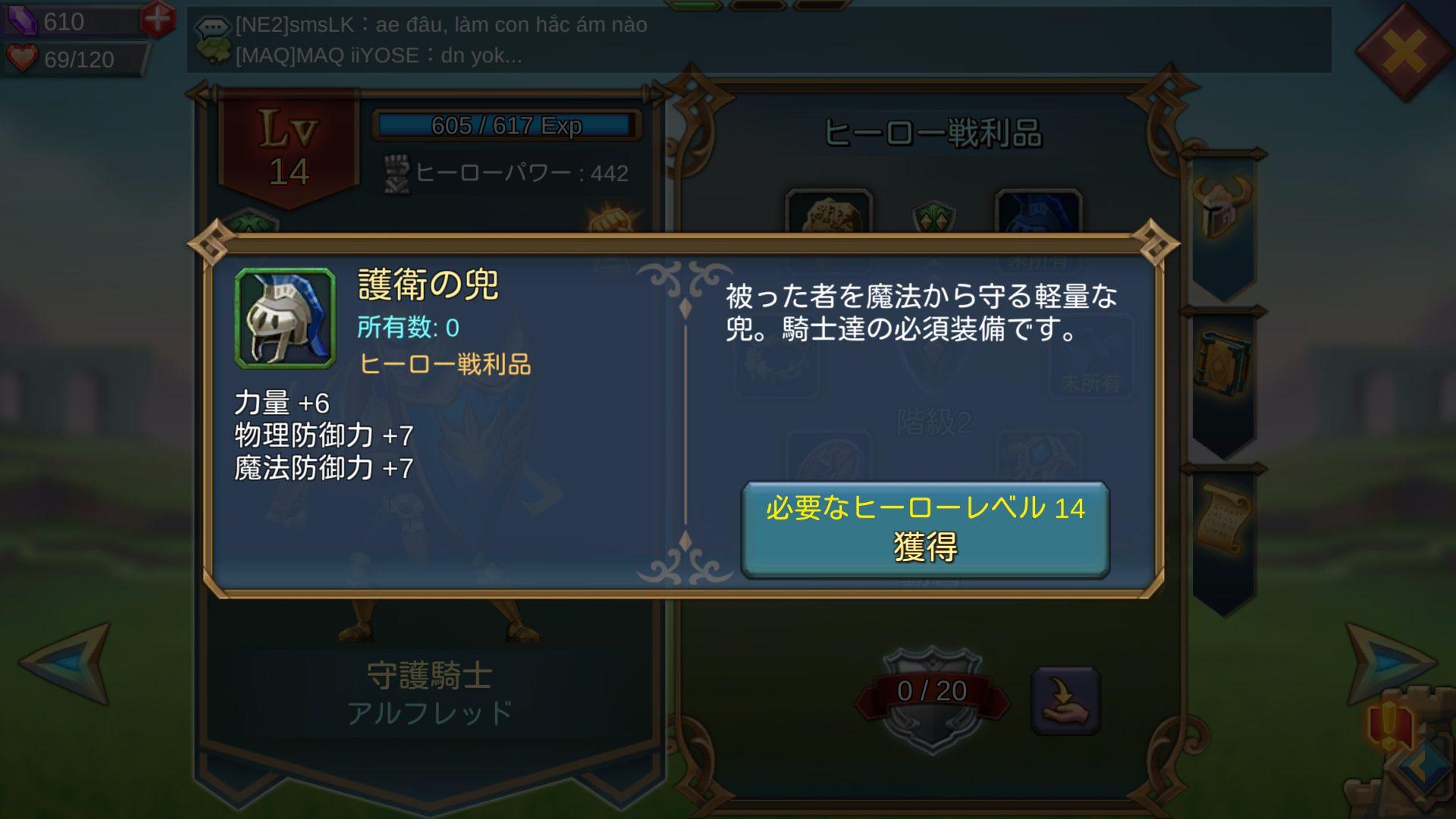 ロードモバイルの装備品詳細