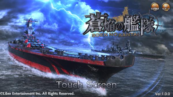 蒼焔の艦隊 序盤攻略