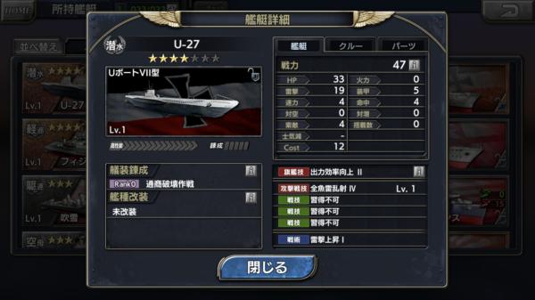 蒼焔の艦隊 潜水艦