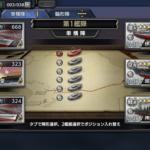 蒼焔の艦隊の編成・陣形について