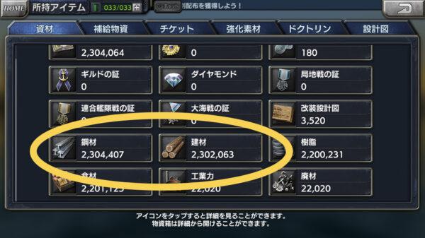 蒼焔の艦隊 資源