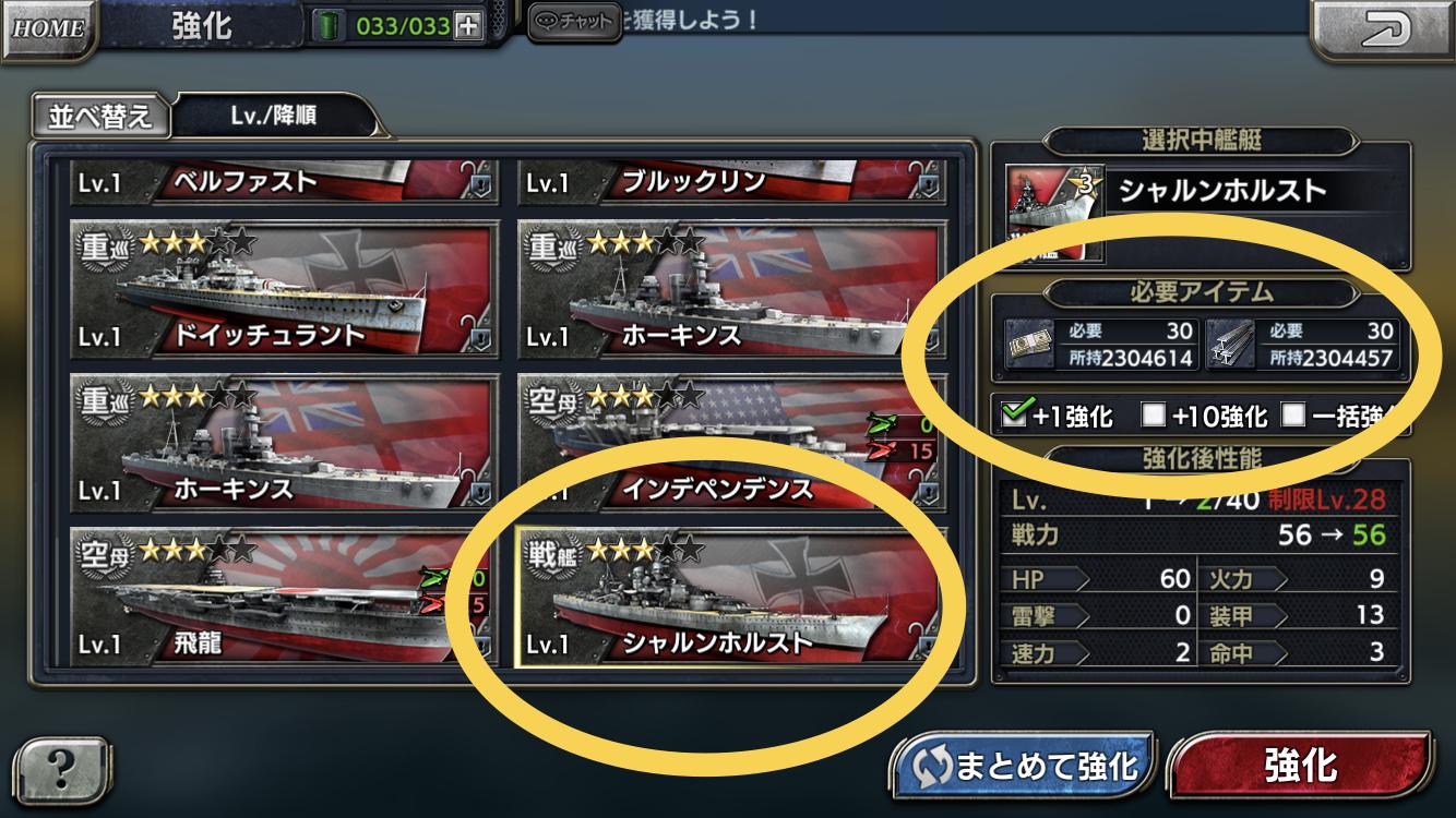 蒼焔の艦隊の改造・強化・高性能化について