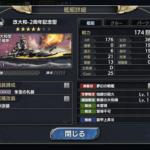 蒼焔の艦隊の潜水艦・拠点・クルーについて