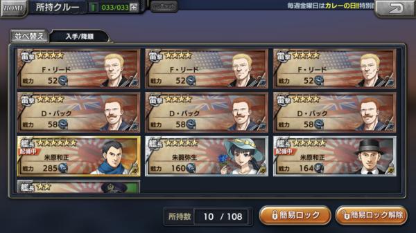 蒼焔の艦隊 クルー
