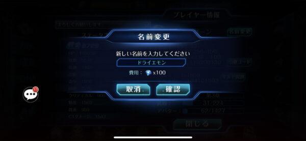 スタートリガー 名前チェンジ!