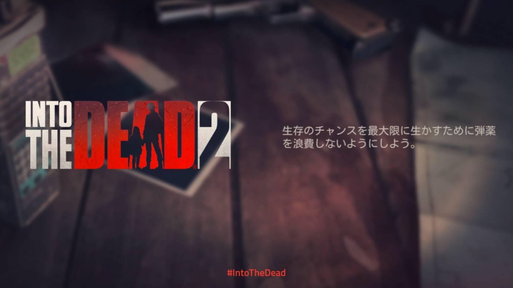 into the dead2(イントゥザデッド2)の序盤攻略!リセマラは無し?