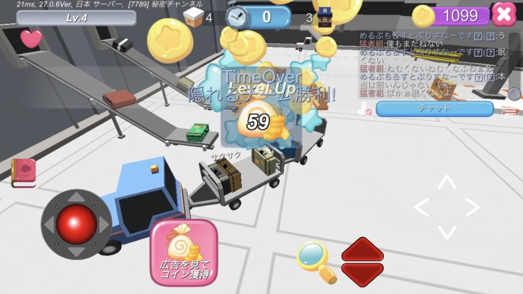 隠れん坊オンラインのゲームに勝利してコインをゲット