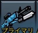 ピクセルガン3d 武器1