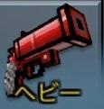 ピクセルガン3d 武器6