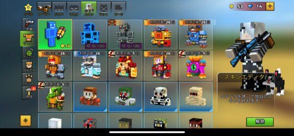 ピクセルガン3d スキン購入画面