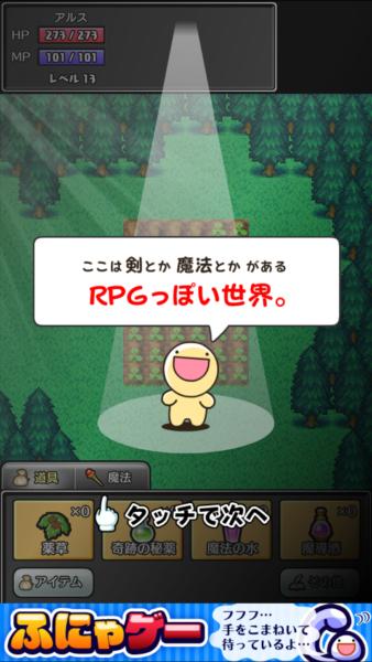 コトダマ勇者RPG