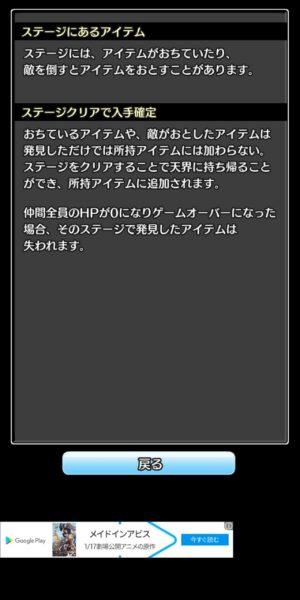 コトダマ勇者アイテム