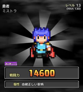 勇者 名前 コトダマ