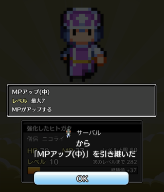 コトダマ勇者スキル継承