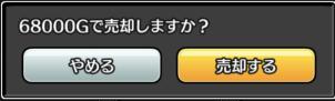 コトダマ勇者 神様売却