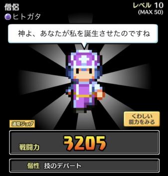 コトダマ勇者ヒトガタ