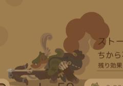 伝説の旅団のスチウロ