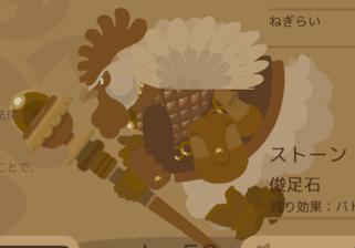伝説の旅団のコキード