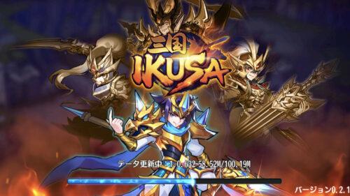 三国-IKUSA-データ更新中