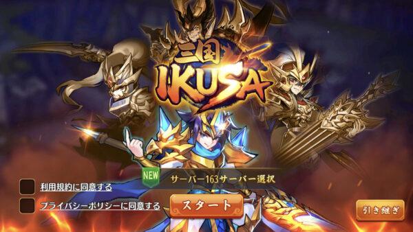 三国-IKUSA-タイトル画面