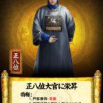 王に俺はなるの身分・属性・門客の特技についての攻略情報