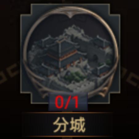 三国覇王戦記 分城