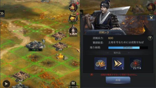 三国覇王戦記 陥落2